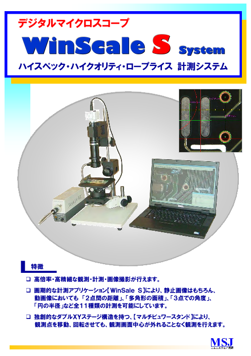 【デジタルマイクロスコープ】ハイスペック・ハイクオリティ・ロープライス 計測システム(WinScale S) / マルチビュワースタンド(MSTD-Ⅱ)