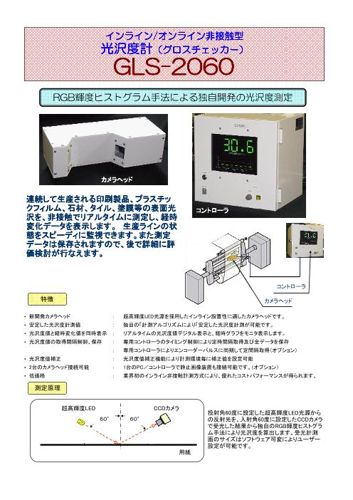 インライン/オンライン非接触型光沢度計 グロスチェッカー GLS-2060