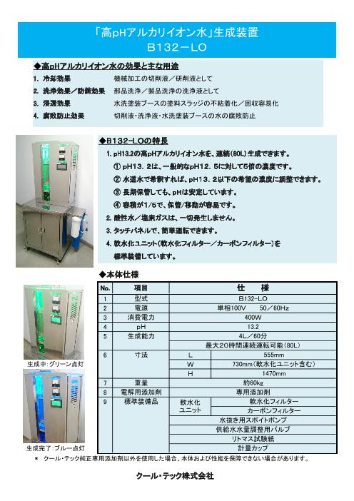 「高pHアルカリイオン水」生成装置 B132-LO