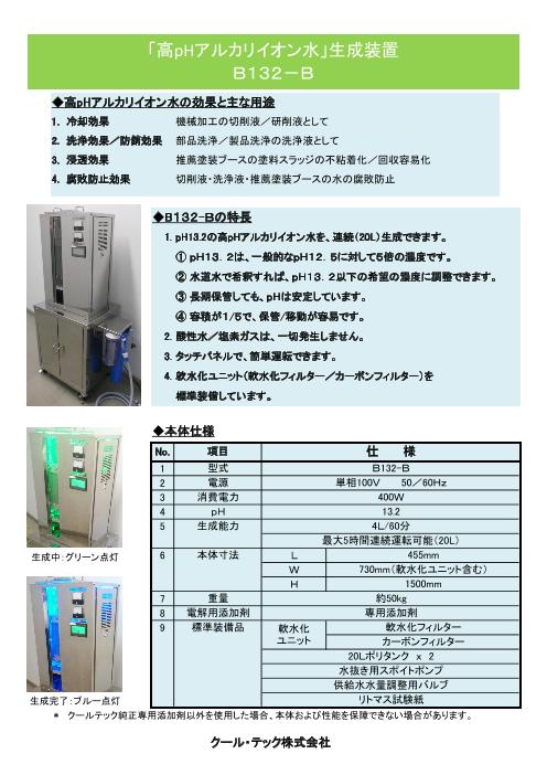 「高pHアルカリイオン水」生成装置 B132-B