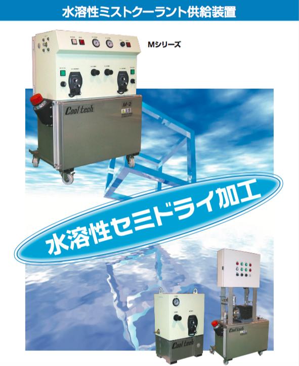 水溶性ミストクーラント供給装置 Mシリーズ/Sシリーズ