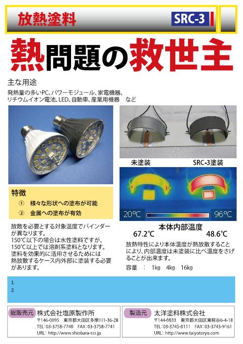 【長寿命化】放熱塗料 SRC-3