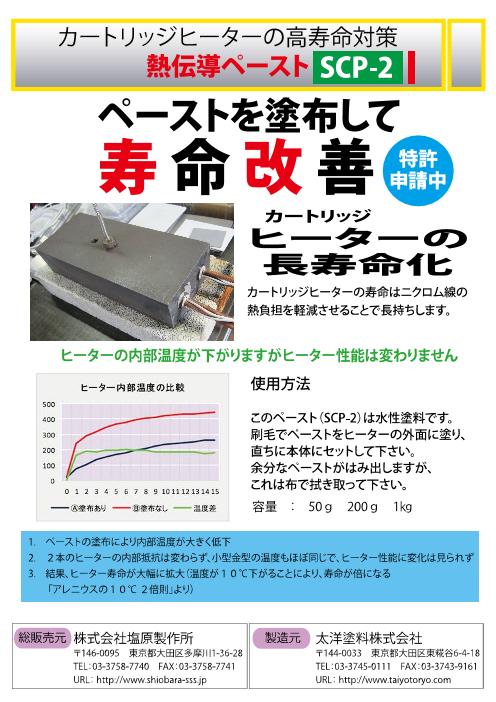 【カートリッジヒーターの高寿命対策】熱伝導ペースト SCP-2