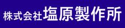 株式会社塩原製作所