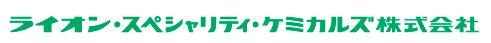 ライオン・スペシャリティ・ケミカルズ株式会社