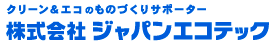 株式会社ジャパンエコテック