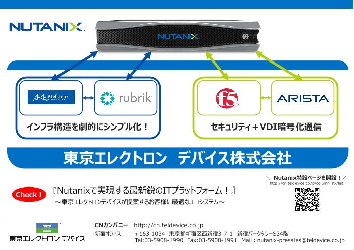 東京エレクトロンデバイス ソリューション紹介 東京エレクトロン