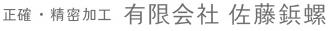 有限会社佐藤鋲螺