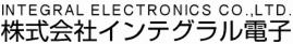 株式会社インテグラル電子