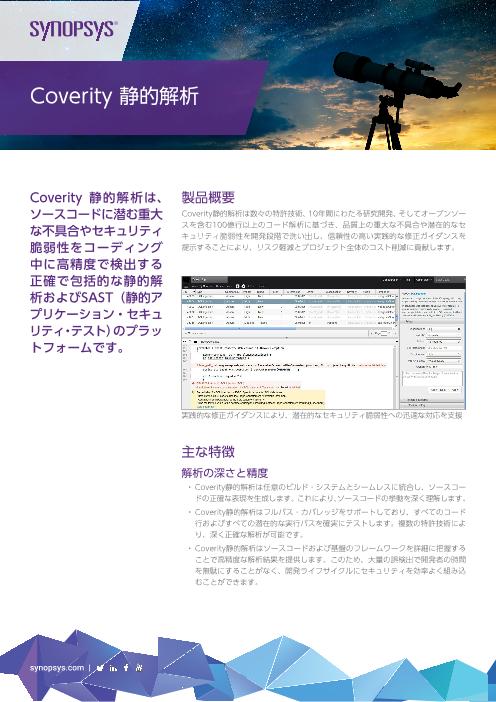 静的解析およびSASTのプラットフォーム Coverity 静的解析(日本 ...