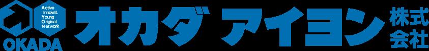 オカダアイヨン株式会社