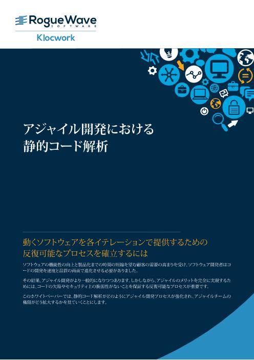 アジャイル開発における 静的コード解析(ローグウェーブ ソフトウェア ...