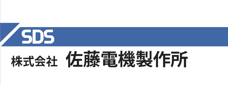 株式会社佐藤電機製作所