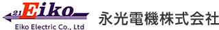 永光電機株式会社