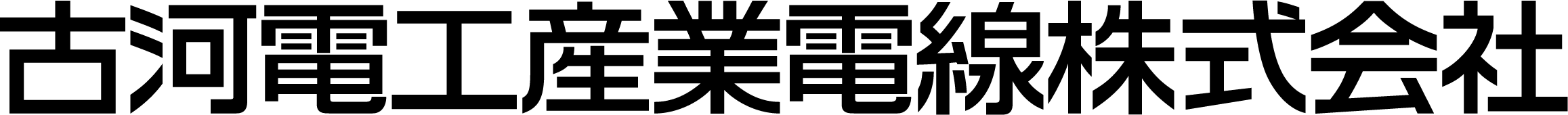 古河電工産業電線株式会社