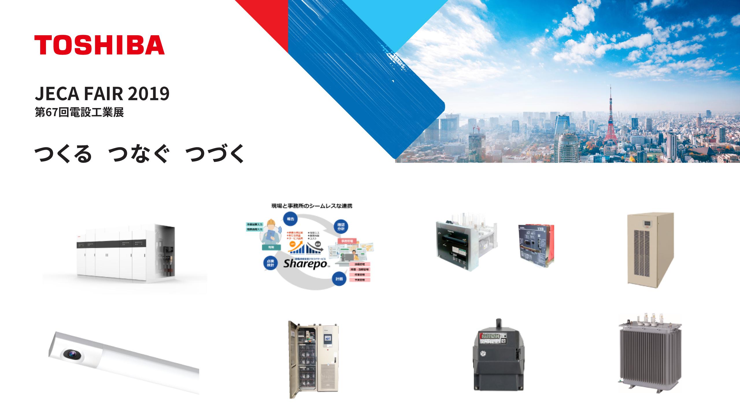 東芝 インフラ システムズ 株式 会社