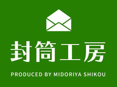 緑屋紙工株式会社
