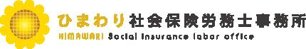 ひまわり社会保険労務士事務所