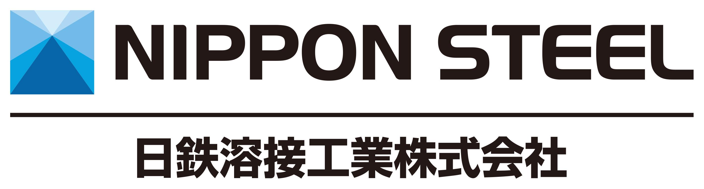 日鉄溶接工業株式会社