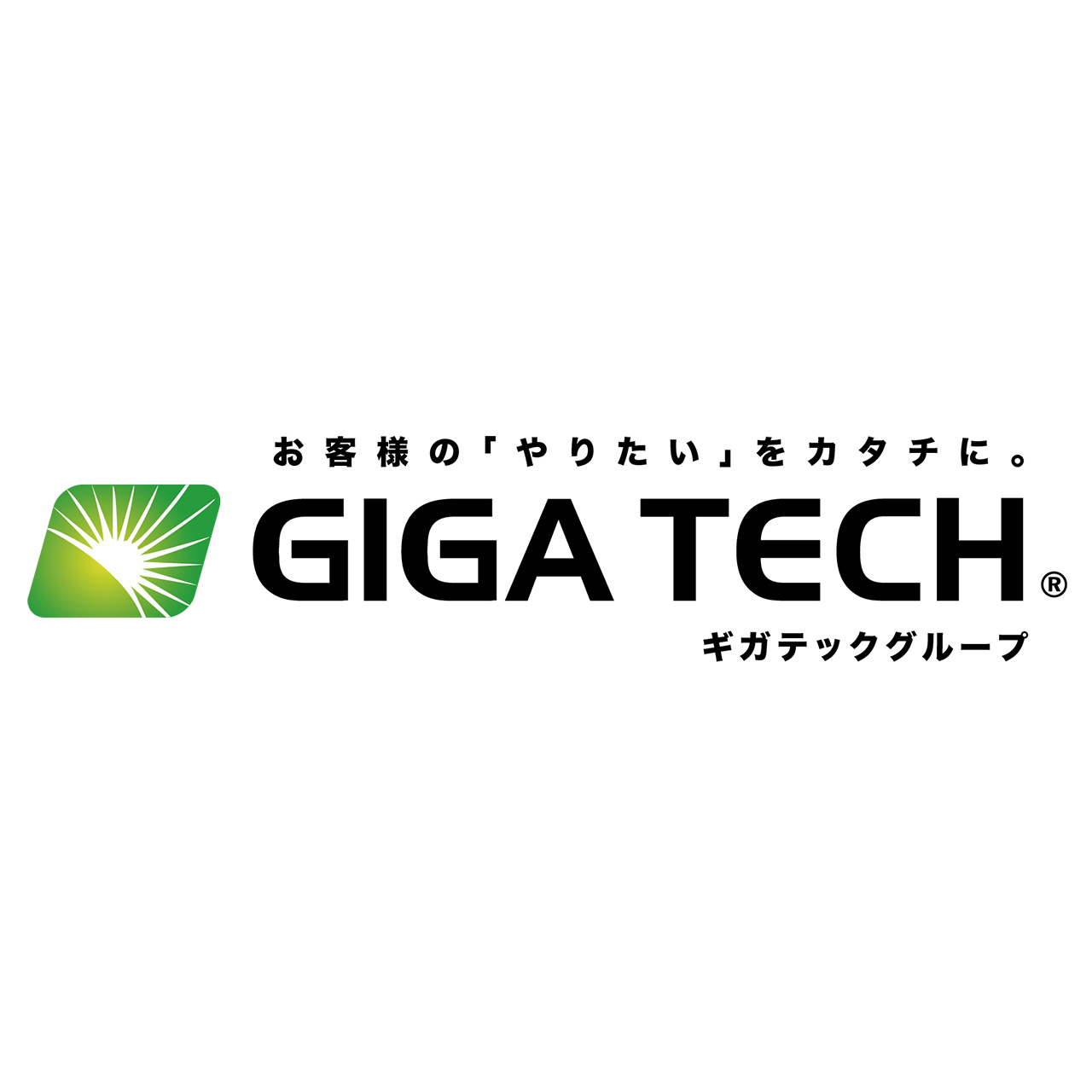 ギガテック・グループ