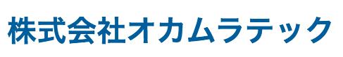 株式会社オカムラテック
