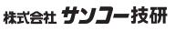 株式会社サンコー技研