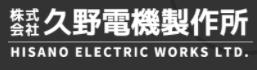 株式会社久野電機製作所