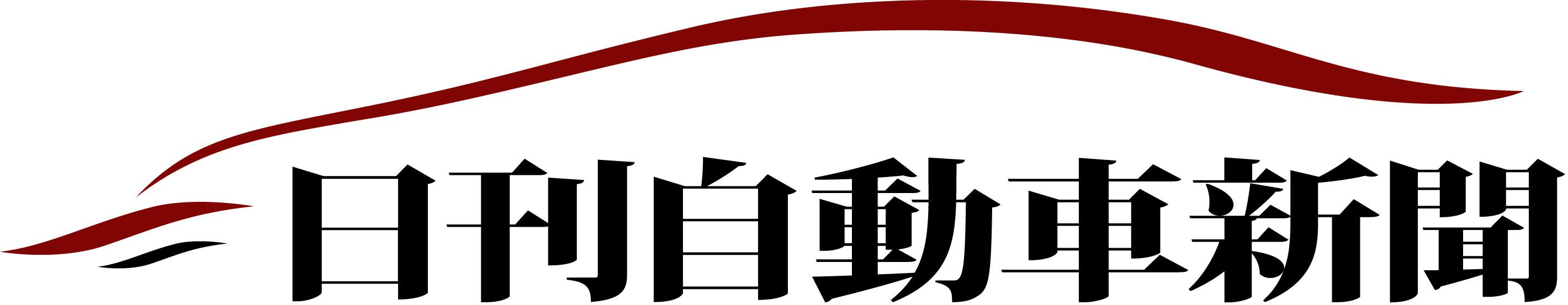 株式会社日刊自動車新聞社