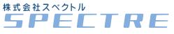 株式会社スペクトル