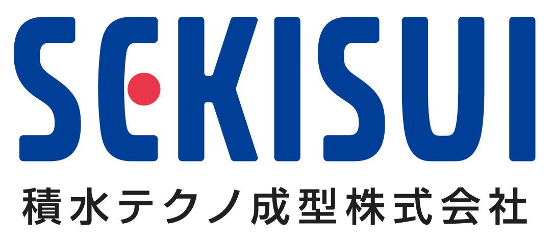 積水テクノ成型株式会社