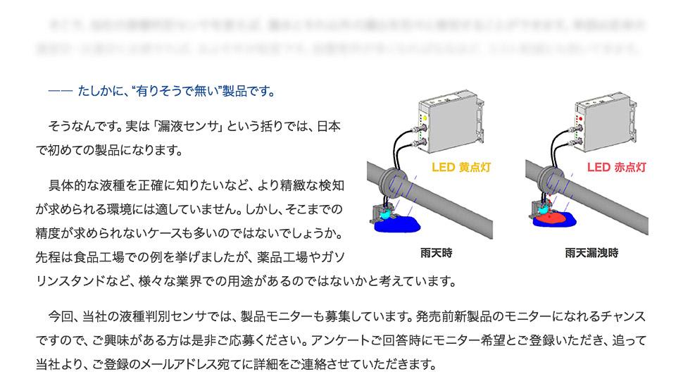 実は「漏液センサ」という括りでは、日本で初めての製品になります。