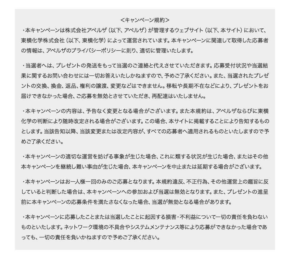 <キャンペーン規約>