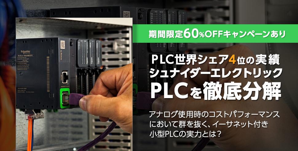 期間限定60%OFFキャンペーンあり!PLC世界シェア4位の実績シュナイダーエレクトリックPLCを徹底分解!アナログ使用時のコストパフォーマンスにおいて群を抜く、イーサネット付き小型PLCの実力とは?