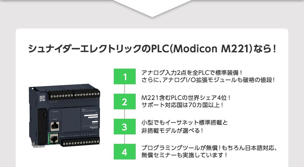 シュナイダーエレクトリックのPLC(Modicon M221)なら!
