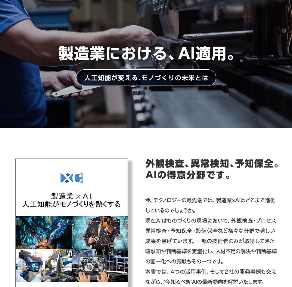 製造業における、AI適用。ー人工知能が変える、モノづくりの未来とはー