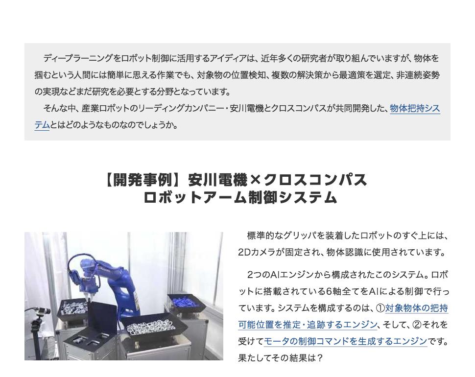 【開発事例】安川電機×クロスコンパス ロボットアーム制御システム