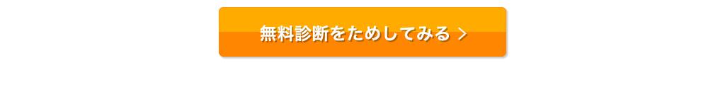 診断登録でもれなくAmazonギフト券1000円分をプレゼント!無料診断をためしてみる