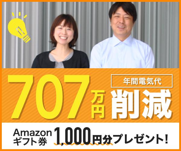 【今ならギフト券1,000円分進呈!】工場・事業所の電気料金削減の無料診断!実績3万件以上!