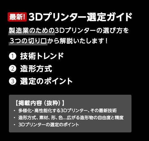 アペルザ 製造業のための3Dプリンターの選び方を3つの切り口から解説いたします!