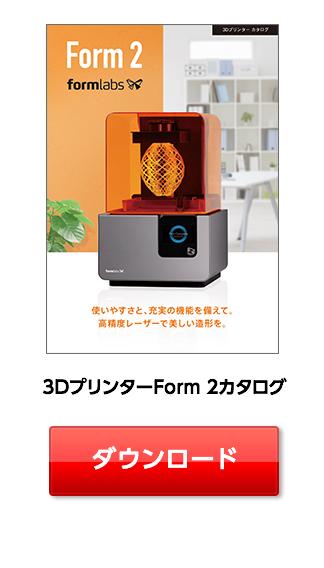 高精細デスクトップ3Dプリンター『Form 2』