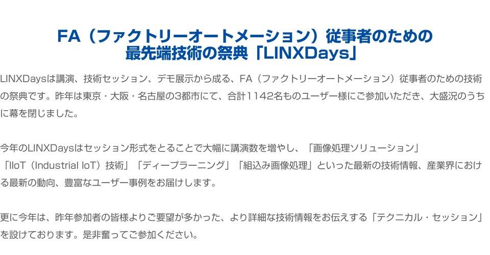 LINXDaysとは