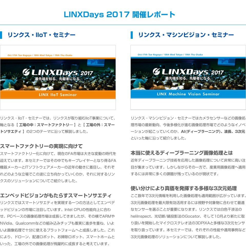 LINXDays 2017 開催レポート