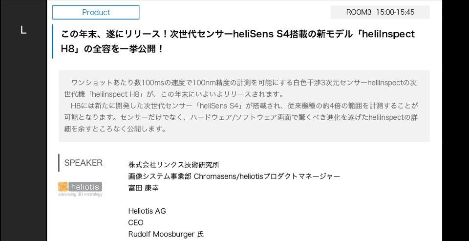 この年末、遂にリリース!次世代センサーheliSens S4搭載の新モデル「heliInspect H8」の全容を一挙公開!