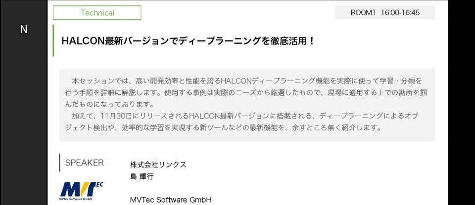 HALCON最新バージョンでディープラーニングを徹底活用!