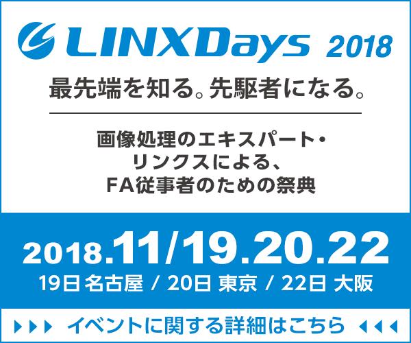 世界最先端のテクノロジーや、業界のユーザー事例を交えてご紹介!三大都市のFA従事者が集まる技術の祭典「LINXDays 2018」のご案内