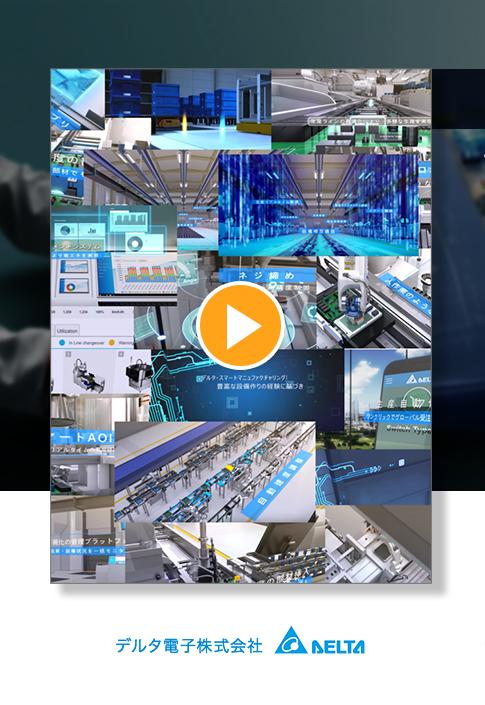 デルタのビジョンを公開!世界基準の自動化ライン デルタ・スマートマニュファクチャリングとは?
