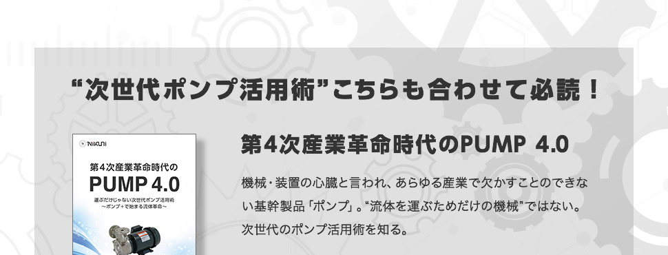 """""""次世代ポンプ活用術""""こちらも合わせて必読!"""