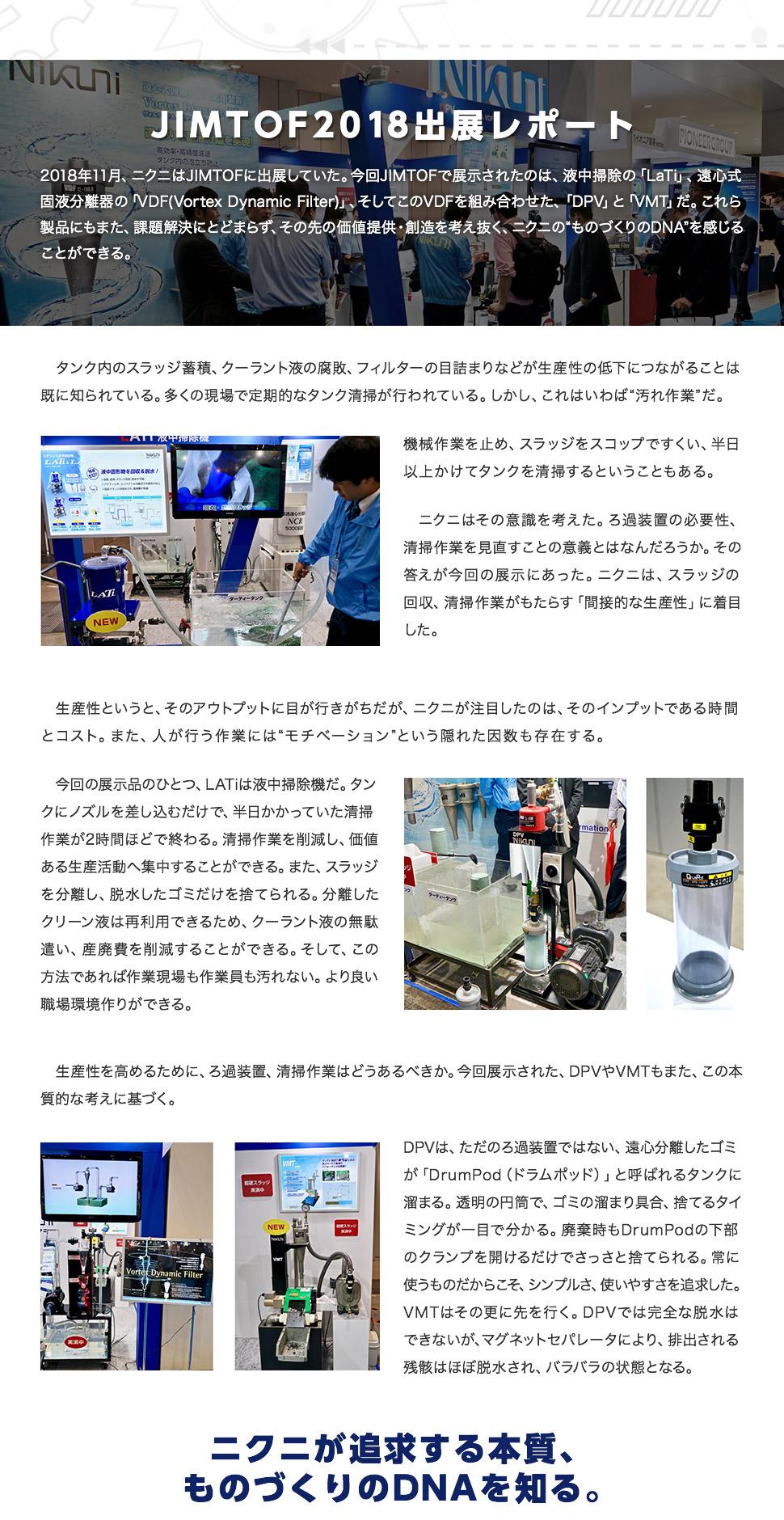 JIMTOF2018出展レポート