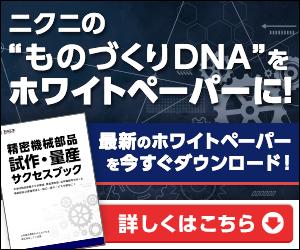 """""""ものづくりのDNA""""がこの一冊に!精密機械部品 試作・量産サクセスブックをダウンロード!"""