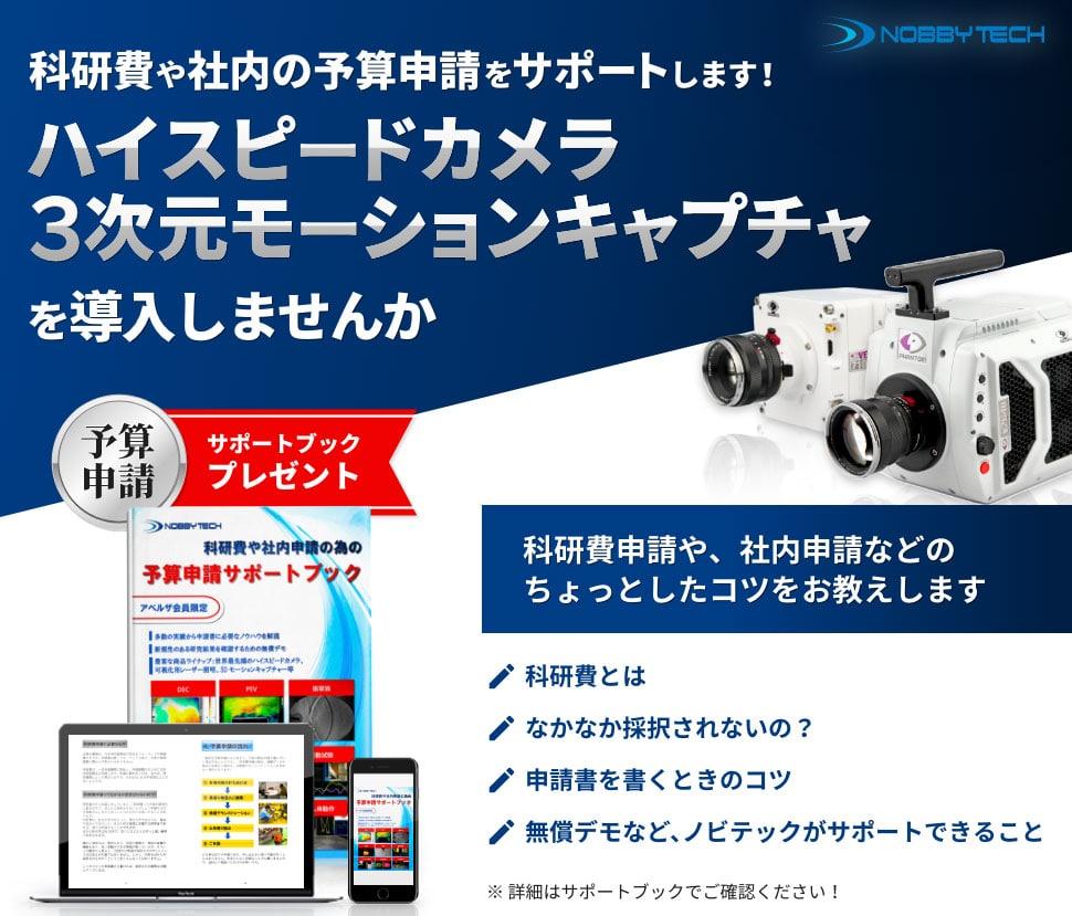 株式会社ノビテック 科研費や社内の予算申請をサポートします!ハイスピードカメラ3次元モーションキャプチャを導入しませんか